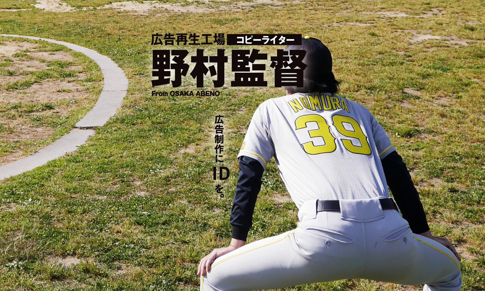 大阪・阿倍野 広告再生工場『野村監督』